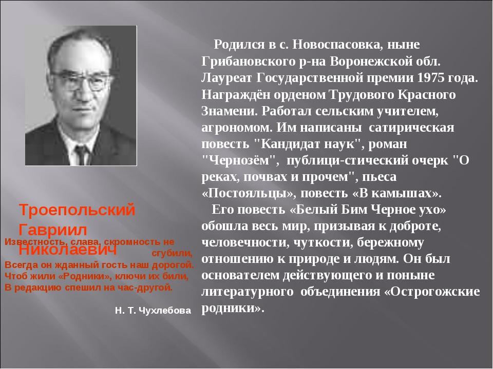 Родился в с. Новоспасовка, ныне Грибановского р-на Воронежской обл. Лауреат...