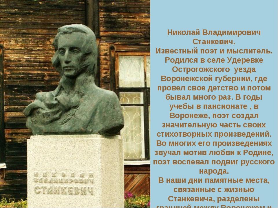 Николай Владимирович Станкевич. Известный поэт и мыслитель. Родился в селе Уд...