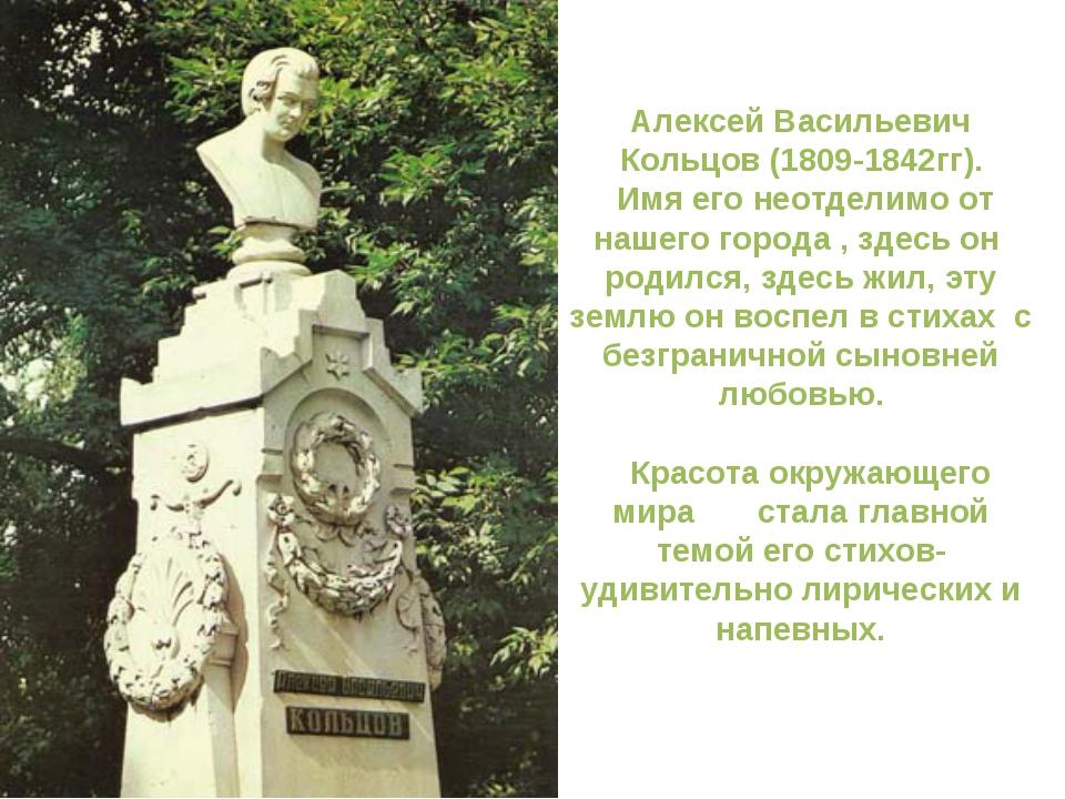 Алексей Васильевич Кольцов (1809-1842гг). Имя его неотделимо от нашего города...
