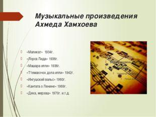 Музыкальные произведения Ахмеда Хамхоева «Маликат» 1934г. «Лорса Лида» 1936г.