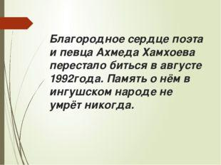Благородное сердце поэта и певца Ахмеда Хамхоева перестало биться в августе 1
