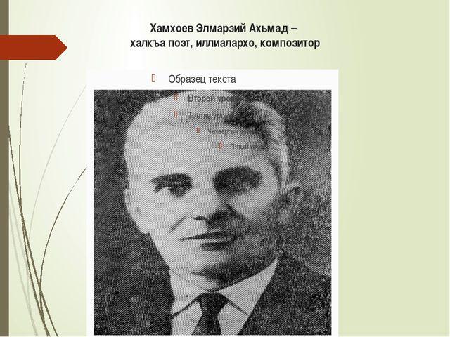 Хамхоев Элмарзий Ахьмад – халкъа поэт, иллиалархо, композитор