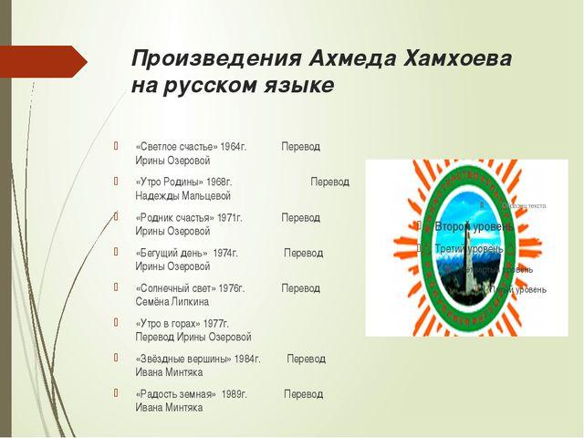 Произведения Ахмеда Хамхоева на русском языке «Светлое счастье» 1964г. Пере...