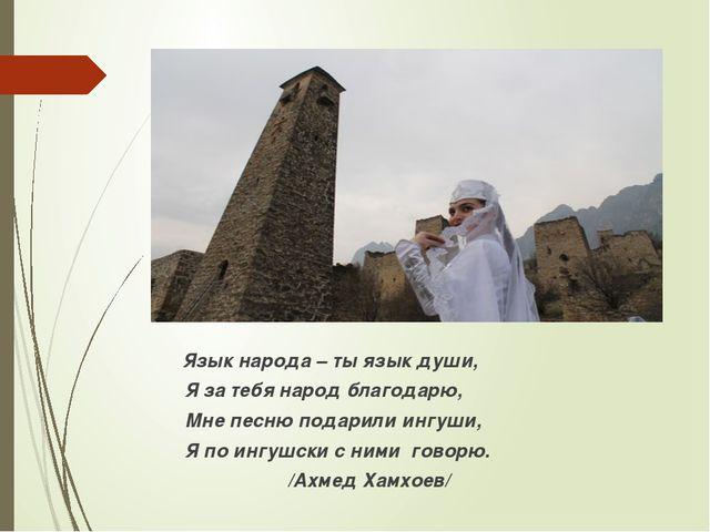 Язык народа – ты язык души, Я за тебя народ благодарю, Мне песню подарили и...