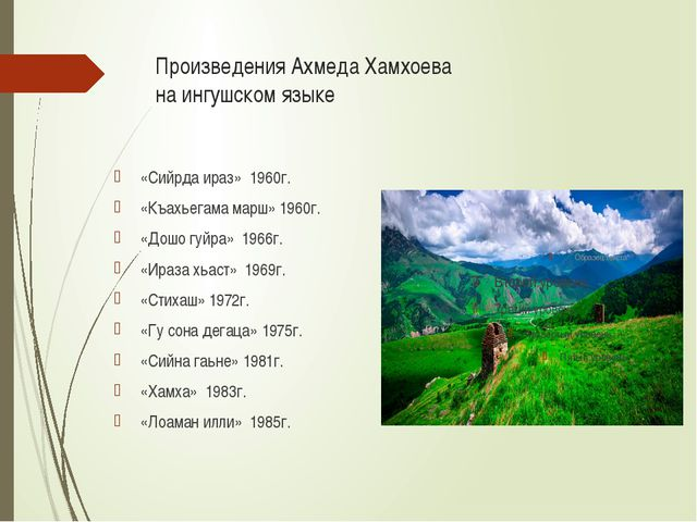 Произведения Ахмеда Хамхоева на ингушском языке «Сийрда ираз» 1960г. «Къахьег...