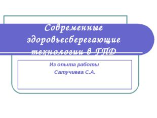 Современные здоровьесберегающие технологии в ГПД Из опыта работы Сатучиева С.А.