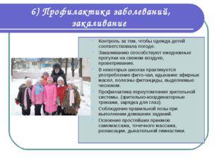 6) Профилактика заболеваний, закаливание Контроль за тем, чтобы одежда детей
