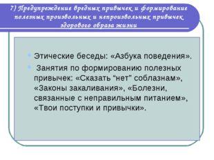 7) Предупреждение вредных привычек и формирование полезных произвольных и неп