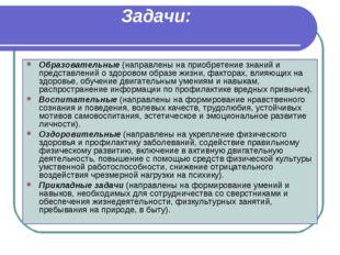 Задачи: Образовательные (направлены на приобретение знаний и представлений о