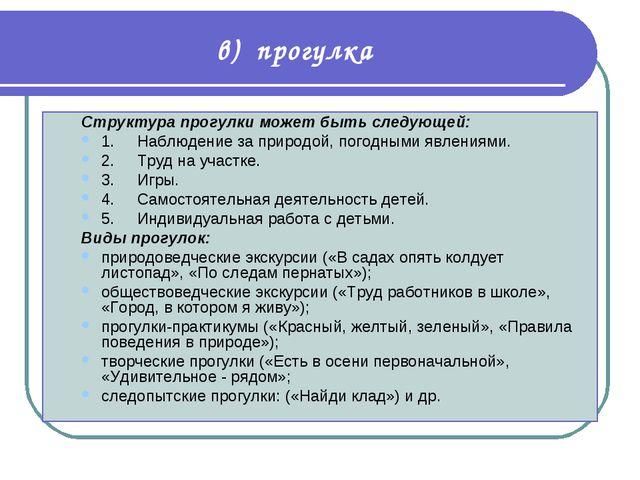 в) прогулка Структура прогулки может быть следующей: 1. Наблюдение за при...