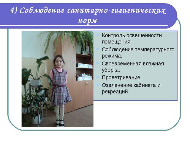 4) Соблюдение санитарно-гигиенических норм Контроль освещенности помещения. С...