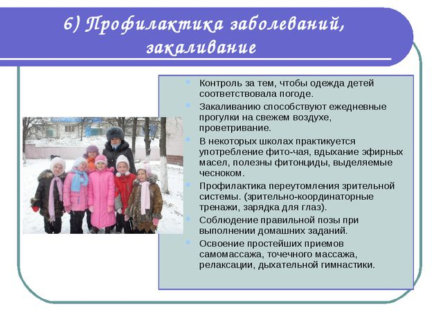 6) Профилактика заболеваний, закаливание Контроль за тем, чтобы одежда детей...
