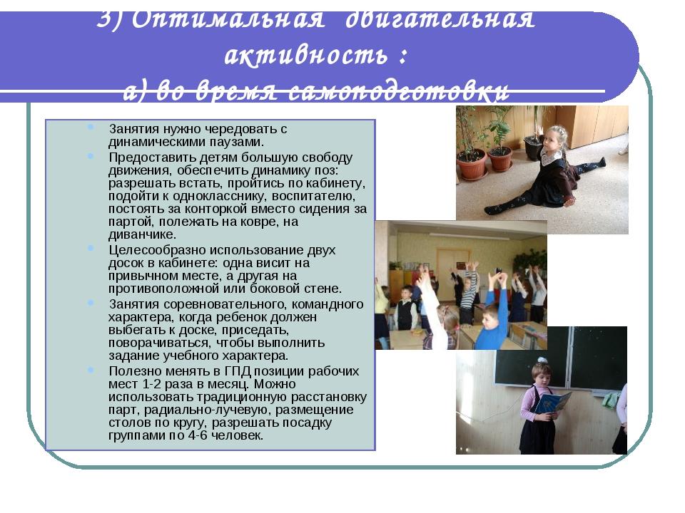 3) Оптимальная двигательная активность : а) во время самоподготовки Занятия н...
