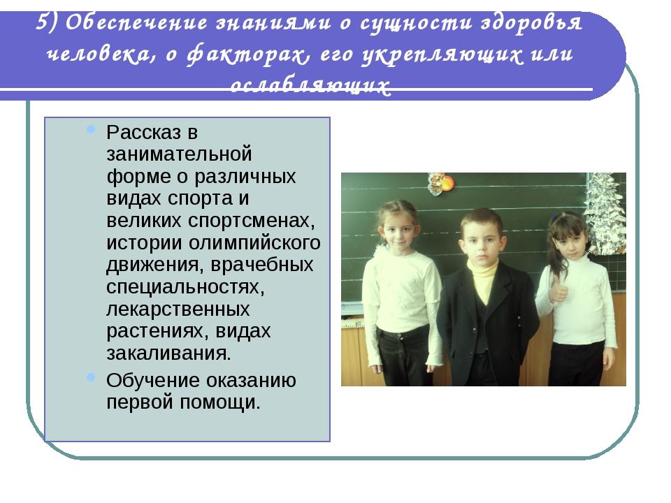 5) Обеспечение знаниями о сущности здоровья человека, о факторах, его укрепля...
