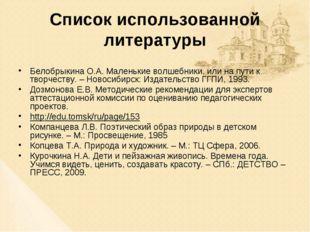 Список использованной литературы Белобрыкина О.А.Маленькие волшебники, или н