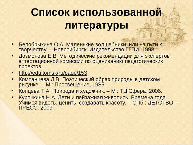 Список использованной литературы Белобрыкина О.А.Маленькие волшебники, или н...