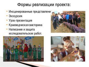 Инсценированные представления Экскурсия Урок-презентация Краеведческая виктор