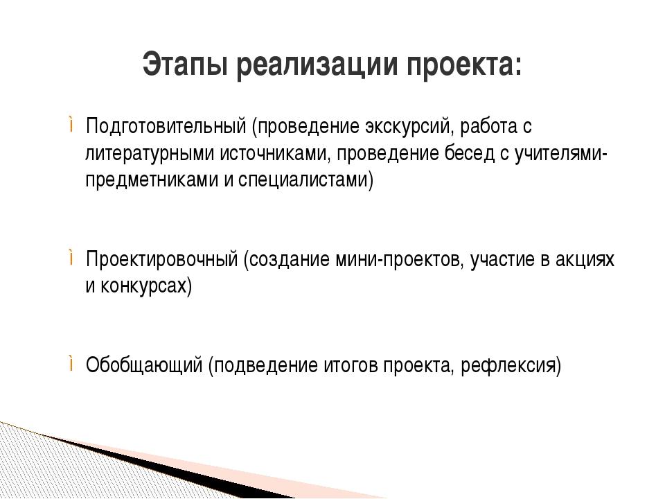 Подготовительный (проведение экскурсий, работа с литературными источниками, п...