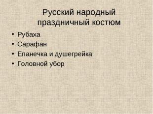 Русский народный праздничный костюм Рубаха Сарафан Епанечка и душегрейка Голо