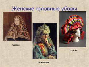 Женские головные уборы платок сорока кокошник