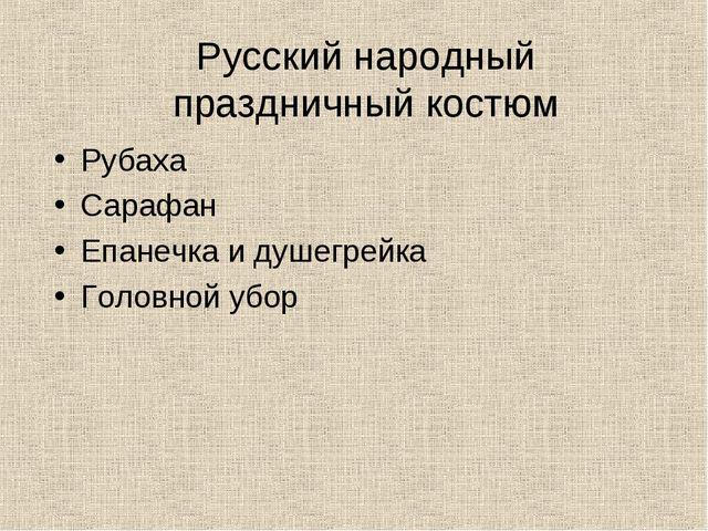 Русский народный праздничный костюм Рубаха Сарафан Епанечка и душегрейка Голо...