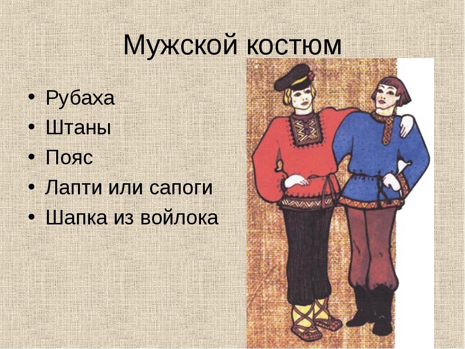 Мужской костюм Рубаха Штаны Пояс Лапти или сапоги Шапка из войлока