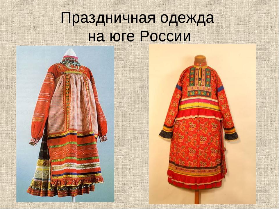 Праздничная одежда на юге России