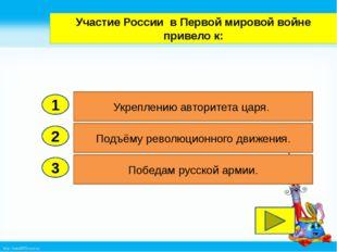 2 3 Подъёму революционного движения. Победам русской армии. Укреплению автори