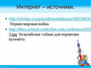Интернет – источники. http://chelgo.ru/upload/medialibrary/382/382fc857703af7