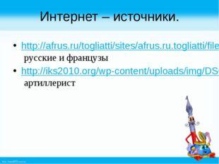 Интернет – источники. http://afrus.ru/togliatti/sites/afrus.ru.togliatti/file