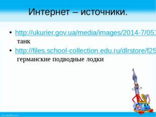 Интернет – источники. http://ukurier.gov.ua/media/images/2014-7/051d0b020738.