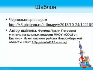 Шаблон. Чернильница с пером http://s3.pic4you.ru/allimage/y2013/10-24/12216/3