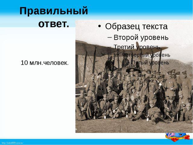 Правильный ответ. 10 млн.человек. http://linda6035.ucoz.ru/