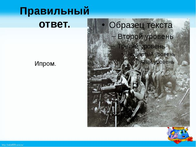 Правильный ответ. Ипром. http://linda6035.ucoz.ru/