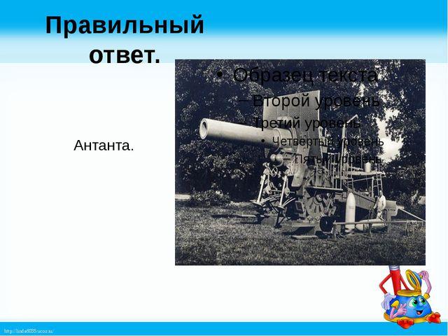 Правильный ответ. Антанта. http://linda6035.ucoz.ru/