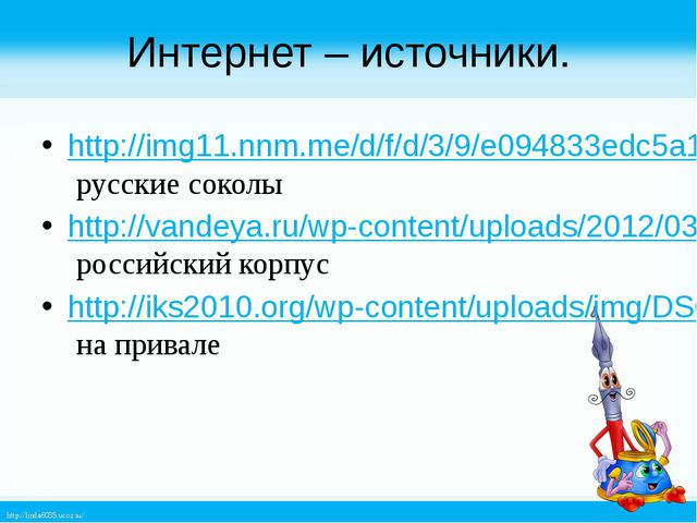 Интернет – источники. http://img11.nnm.me/d/f/d/3/9/e094833edc5a1d19d4e470253...