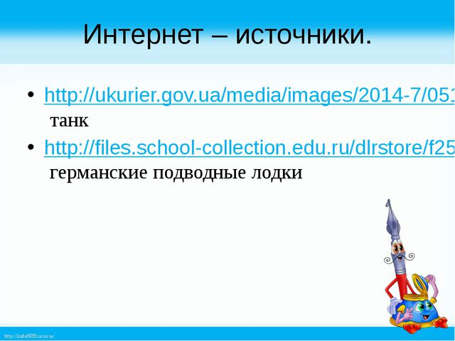Интернет – источники. http://ukurier.gov.ua/media/images/2014-7/051d0b020738....