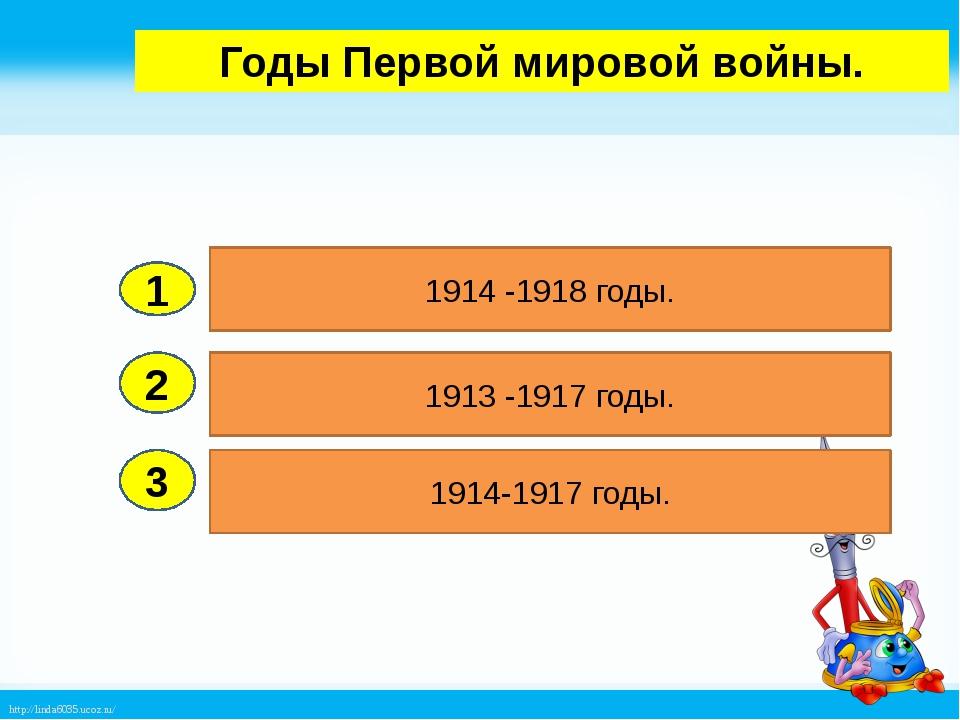 2 3 1913 -1917 годы. 1914-1917 годы. 1914 -1918 годы. 1 Годы Первой мировой в...