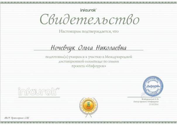 F:\документы ОНочевчук\координатор по пред\format_A4_document_848413.jpg