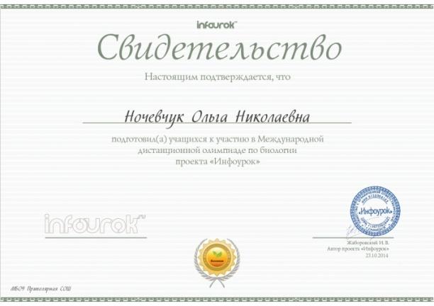 F:\документы ОНочевчук\координатор по пред\format_A4_document_588908.jpg