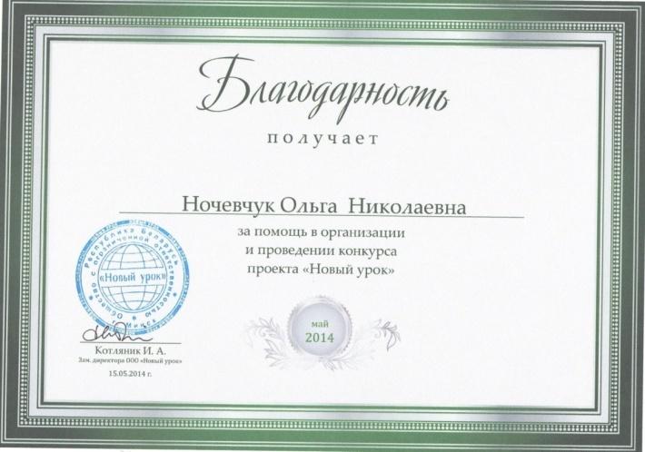 F:\документы ОНочевчук\координатор по пред\027.jpg