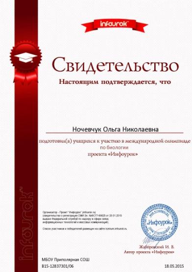 F:\документы ОНочевчук\координатор по пред\format_A5_document_373082.jpg