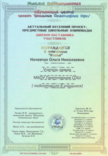 F:\документы ОНочевчук\координатор по пред\025.jpg