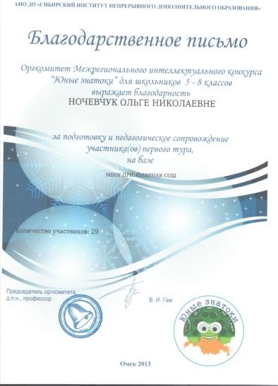F:\документы ОНочевчук\координатор по пред\029.jpg
