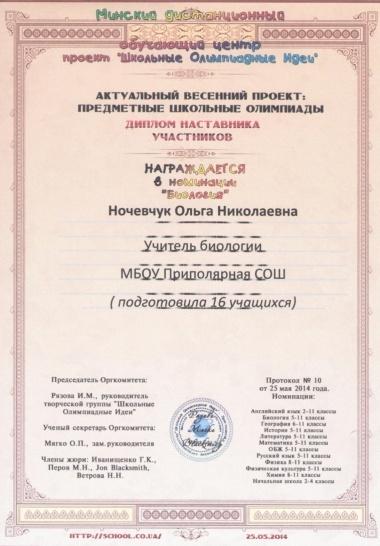 F:\документы ОНочевчук\координатор по пред\026.jpg