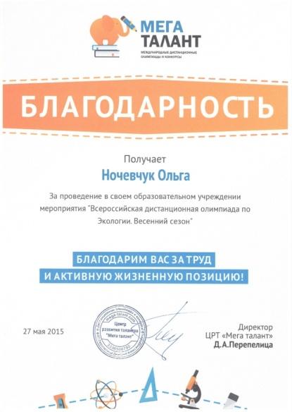 F:\документы ОНочевчук\координатор по пред\016.jpg