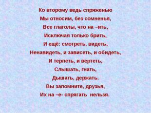 Ко второму ведь спряженью Мы относим, без сомненья, Все глаголы, что на –ить,