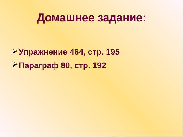 Домашнее задание: Упражнение 464, стр. 195 Параграф 80, стр. 192