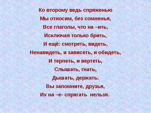 Ко второму ведь спряженью Мы относим, без сомненья, Все глаголы, что на –ить,...