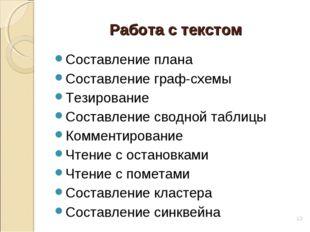 Работа с текстом Составление плана Составление граф-схемы Тезирование Составл